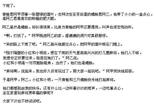 可爱的大熊猫 简谱